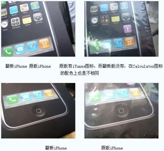 小心购买热门手机质量缺陷曝光(9)