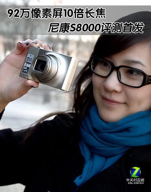 10倍光学变焦镜头长焦相机尼康S8000评测