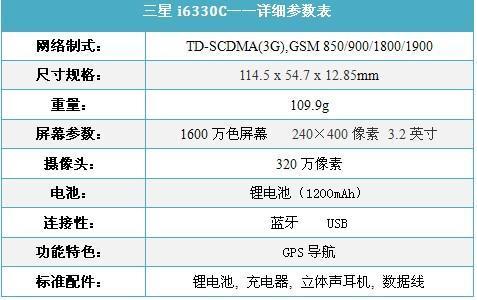 CMMB电视功能三星3G触控i6330仅2499