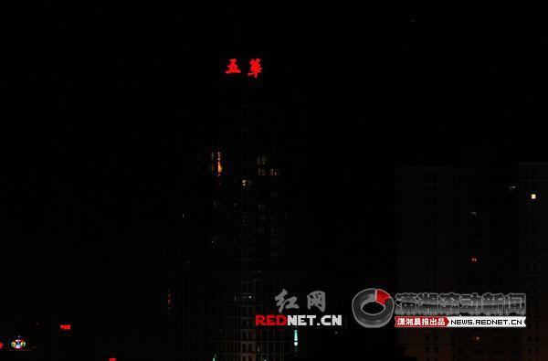 组图:长沙进入地球一小时地标建筑灯饰熄灭