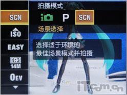 全景扫描模式拍摄卡片相机索尼W350评测(3)
