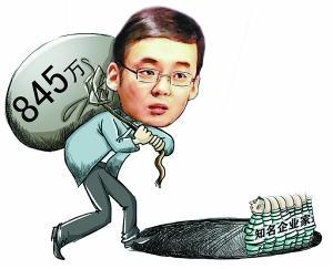 郭京毅案牵出苏泊尔董事长苏显泽行贿百万丑闻