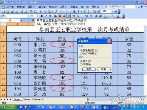 用有效性圈出Excel表格中的指定数据