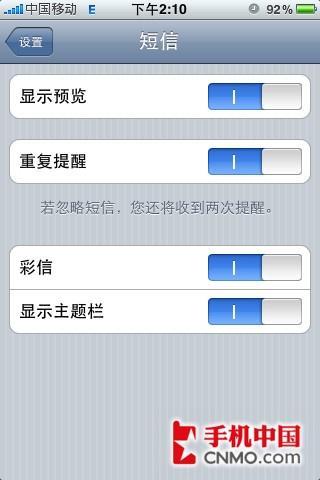 轻松收发彩信 iPhone彩信设置教程