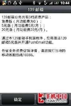 Sense界面中国风多普达天姿A6388评测(6)