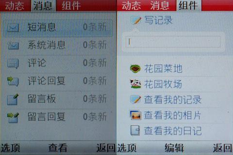开心+微博随时在线索尼爱立信W20网络评测