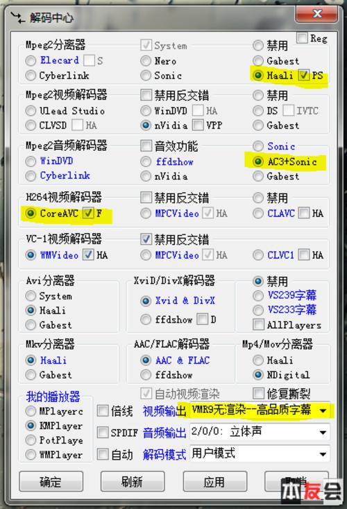 几步设置打开显卡CUDA硬解高清全程图解