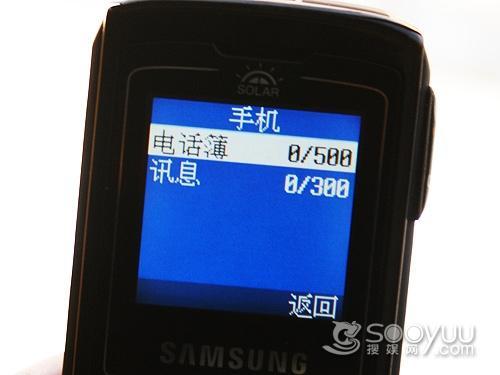实惠之选三星太阳能手机E1107评测(4)
