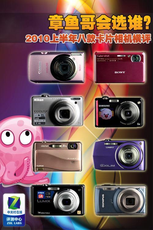 总有一款适合你八款市售主流卡片相机横评