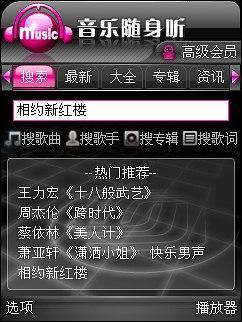 TD时尚新动力诺基亚智能音乐机X5评测