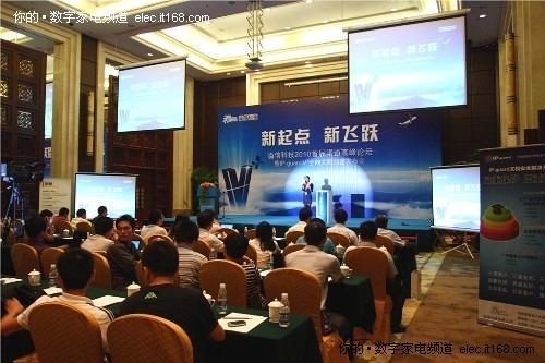 溢信科技2010首届渠道高峰论坛成功召开