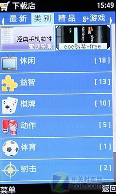CMMB网络电视联想TD旋屏机TD60t评测(5)