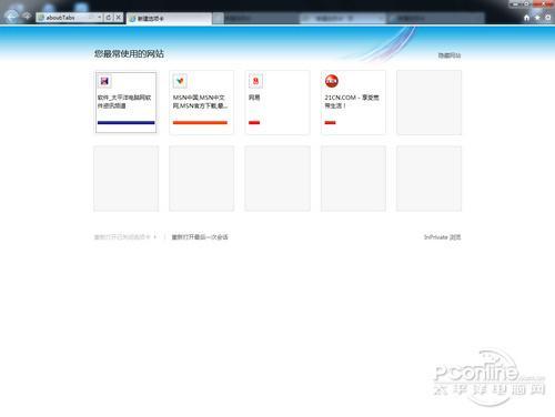 全国重量级首发!微软IE9Beta全面评测(2)