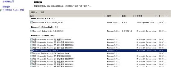 一步一步教你删除微软IE9Beta
