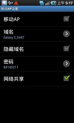 SNS深度整合三星SPhone联通版评测(6)
