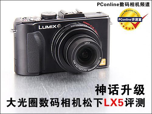 神话升级大光圈松下LX5数码相机评测