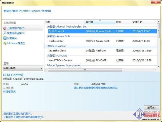IE9Beta启动变慢微软表示是加载项惹得祸