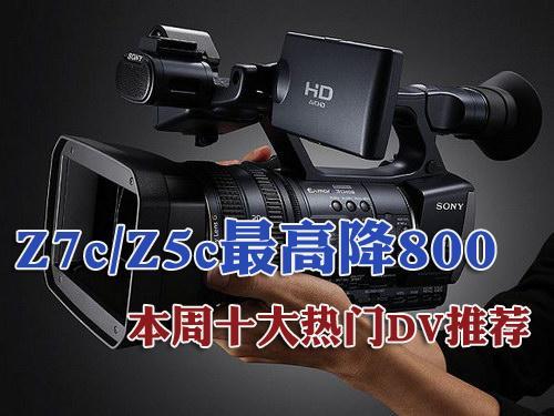 Z7狂降800/T10上市 本周十大热门DV推荐