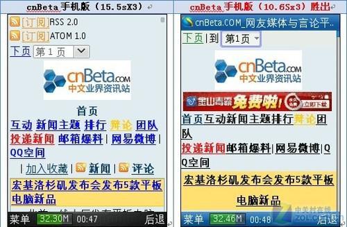 更快更强悍 UC7.5上网速度胜QQ浏览器(2)_软