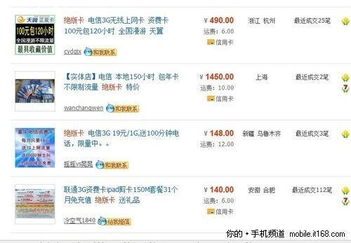小心被骗iPhone4选联通286套餐5项注意