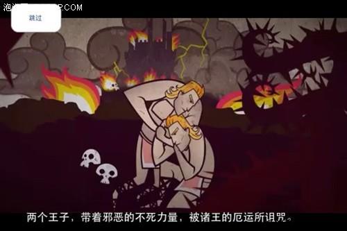 暗黑评测GL大作《王子漫画2》地牢杀戮之一图文二分恋爱图片