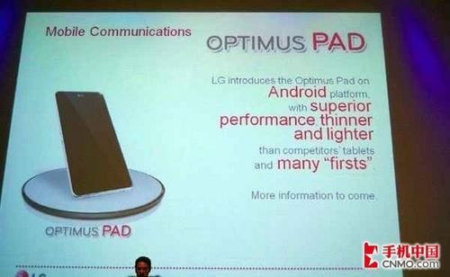 比iPad更强 LG Optimus Pad平板将发布