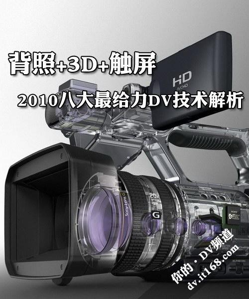 背照+3D+触屏 10年8大最给力DV技术解析