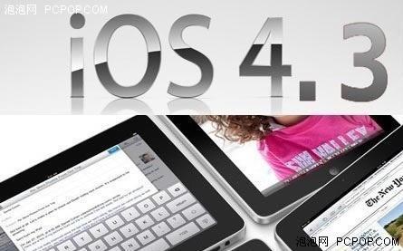 苹果发iOS 4.3 Beta新增WiFi热点共享_滚动新