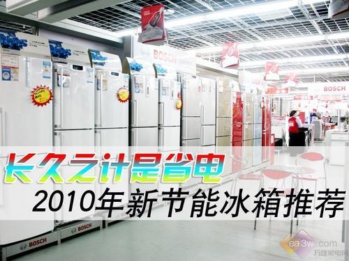 长久之计是省电 2010年新节能冰箱推荐