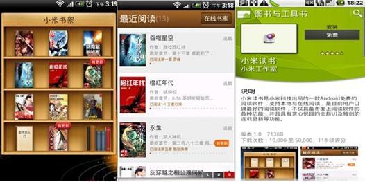 Android平台主流阅读软件推荐_滚动新闻