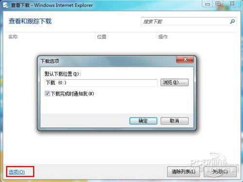 IE还能这样玩教你用好IE9中文正式版(4)