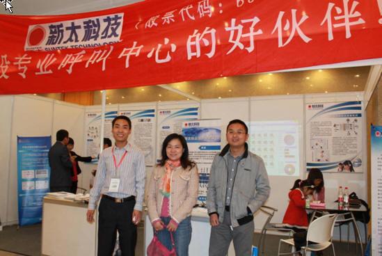 新太科技亮相2011中国呼叫中心及频道v频道-银河网网络安全企业洁牙的技巧图片