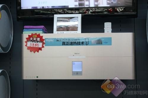 3d极速加热 海尔智能电热水器3880元