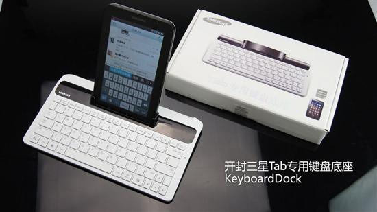 经典黑白配三星平板专用键盘美图赏