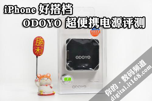 iPhone4好搭档 ODOYO超便携电源评测