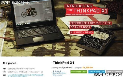 不足8千元!ThinkPadX1美国官网开售