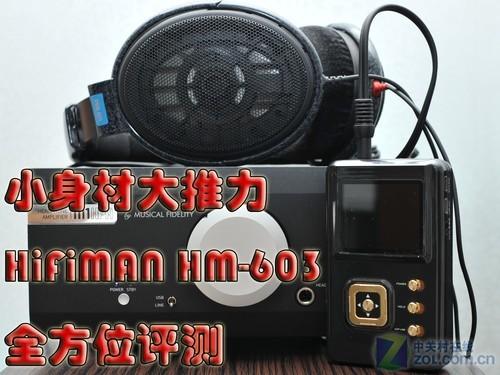 小身材大推力HiFiMANHM-603详细评测