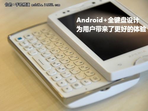 安卓+侧滑全键盘 索爱SK15i白色版图赏