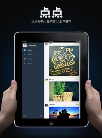 点点网将推出兴趣社交云端产品iPad客户端。(TechWeb配图)