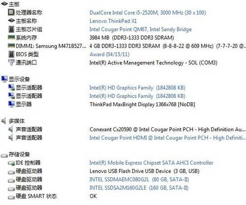 联想ThinkPad X1评测