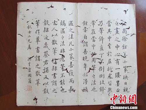曾国藩手稿现身福建惠安东岭镇庄氏家族