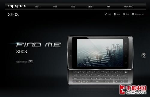 侧滑全键盘霸王机 OPPO Find X903评测