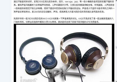 对比经典浦科特D500耳机拆解