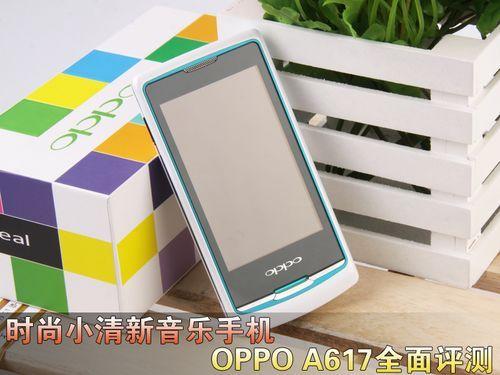时尚音乐手机OPPOA617全面评测
