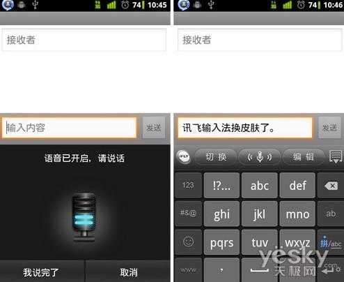 讯飞语音输入法v2.0全新炫酷黑皮肤来袭_手机