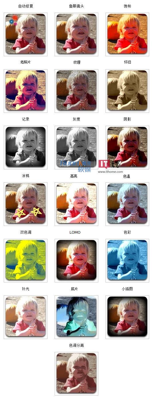 Android4.0将自带图片编辑器和滤镜