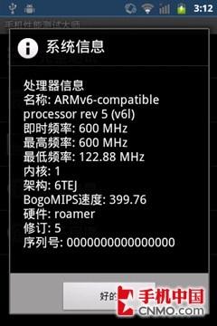 千元级大屏Android新秀中兴N760评测(6)