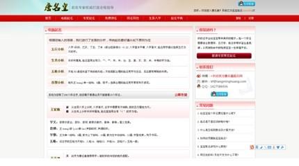 唐名皇起名网独创智能化分析起名系统