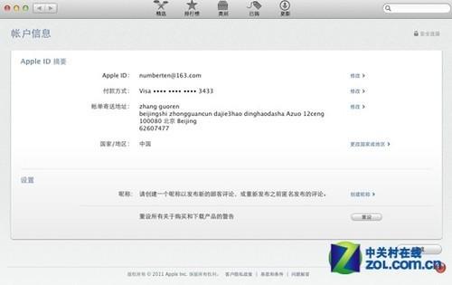 我注册的台湾苹果id付款方式验证不了,有没有大神帮忙