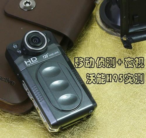 夜视+移动侦测沃能H95行车记录仪实测